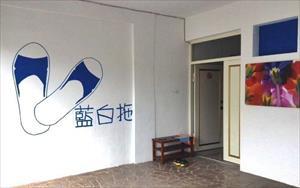 藍白拖.華馨民宿